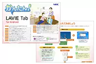 かんたん! LAVIE Tab for Android™